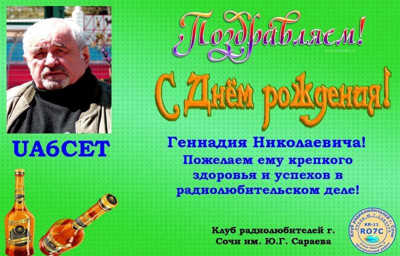 UA6CET_2020-06-20.jpg